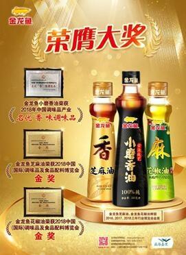 """金龙鱼油调味品系列""""香&qu"""
