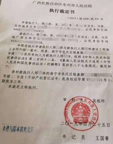 广西防城港:重复起诉、扣划,法院疑违法